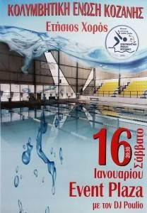 Αφίσα χορού Κ.Ε. Κοζάνης 16-1-2016