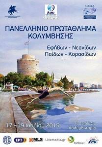 Αφίσα Πανελληνίου Πρωταθλήματος 2015 Θεσσαλονίκη